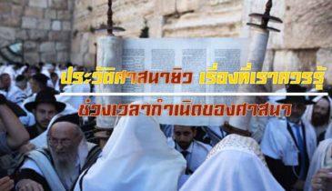 ประวัติศาสนายิว เรื่องที่เราควรรู้